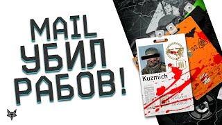 Как Mail.ru в очередной раз поимел игроков Warface!!!Админы Варфейс, верните наших оперативников!!!
