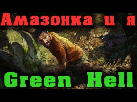 Выживание в Green Hell - опасности Амазонки и дикие людоеды
