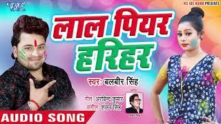 Balbeer Singh का सबसे हिट गाना 2019 - Lal Piyar Hariyar - Bhojpuri Hit Holi Geet 2019
