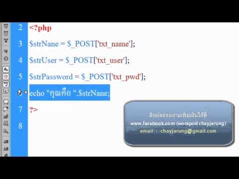 พัฒนาระบบสมัครสมาชิก  PHP + MySQL (Path2)