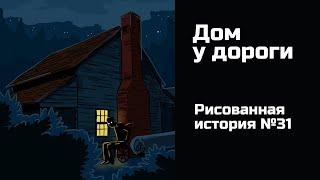 Дом у дороги. Страшная рисованная история №31 (анимация)