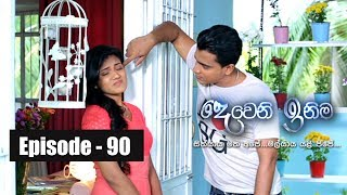 Deweni Inima | Episode 90 09th June 2017 Thumbnail