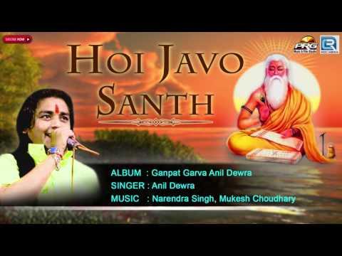 Hoi Javo Santh | Anil Dewra | Rajasthani Bhajan | Audio Song 2017 | Satguru Bhajan