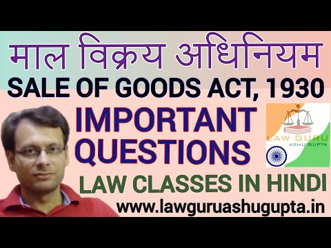 sale-of-goods-act-1930-।-important-questions-।-माल-विक्रय-अधिनियम-।-section-1-66-।-contract-2-।-law