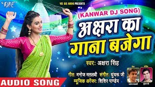 Akshara Singh DJ स्पेशल NEW काँवर भजन Akshara ka Gana Bajega Superhit Hindi Kanwar Songs 2018