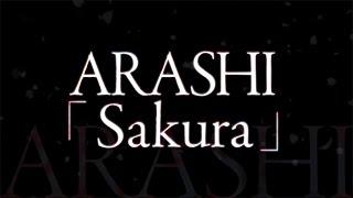嵐/Sakura(ドラマ「ウロボロス〜この愛こそ、正義。」主題歌)