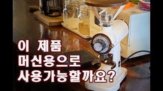 어바닉 커피그라인더를 에스프레소 머신용을 사용해 봤습니…