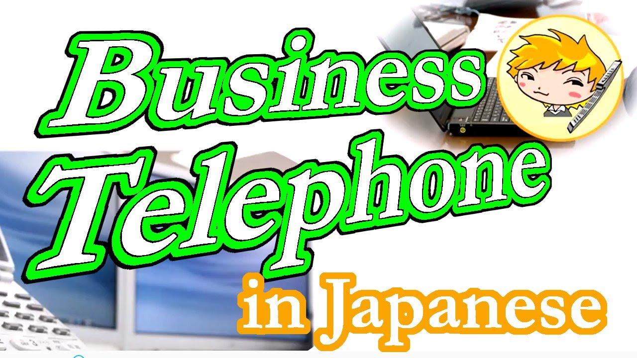 Business Telephone Talk 1 Japanese Conversation Lesson Youtube