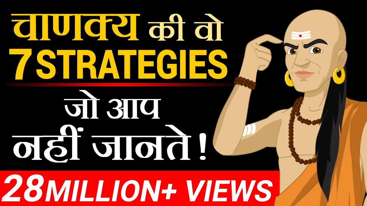 चाणक्य की वो 7 Strategies जो आप नहीं जानते | Dr Vivek Bindra