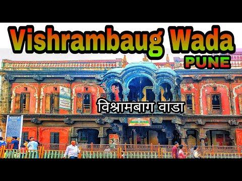 Vishrambaug wada | विश्रामबाग वाडा | Vishrambaug wada history | Vishrambaug wada pune | Information