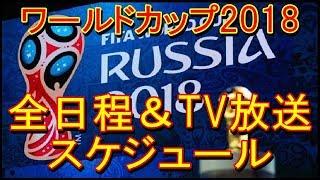 サッカーワールドカップ2018ロシア大会の全試合日程とテレビ中継情報