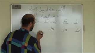 Arabisch lernen Online Unterricht 7
