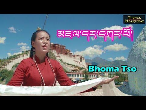 Bhoma Tso (2018) - JelDhar Karpo - White Scarf