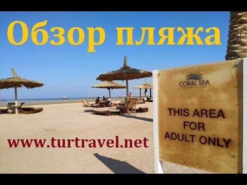 Пляж Coral Sea Holiday Village видео
