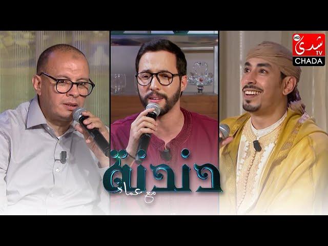 دندنة مع عماد النتيفي   ياسين لشهب, عز الدين بدري و السماحي الحراثي   الحلقة الكاملة