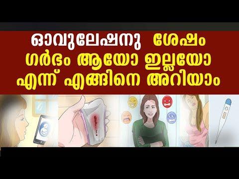 How to know i am  pregnant or not  after My ovulation | ഓവുലേഷകഴിഞ്ഞാല് ഗര്ഭിണി ആണോ എന്നറിയാന്