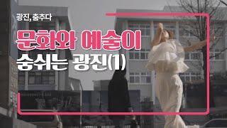 광진, 춤추다 | 문화와 예술이 숨쉬는 광진(1) | …