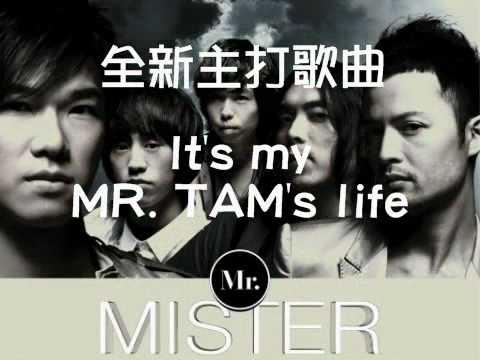 Mr. X Bon Jovi  It&39;s my Mr. Tam&39;s life (附歌詞)