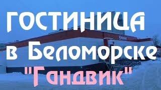 Гандвик ГОСТИНИЦА в Беломорске ОТЗЫВ 2021 отель