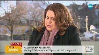 Пловдив във фокуса на Европа - какво предстои - Здравей, България (11.01.2019г.)