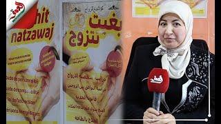 بغيت نتزوج.. أول وكالة للزواج  بالمغرب تقدم خدمات متعددة للزبناء