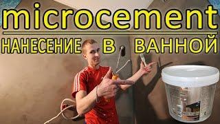 видео Что такое микроцемент