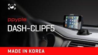 Автомобильный держатель для телефона в машину на торпеду и стекло PPYPLE Dash Clip F5 (Корея)(Автомобильный держатель для смартфона на торпеду PPYPLE Dash-Clip F5 компактен и удобен. Компактность достигнута..., 2015-10-29T16:29:32.000Z)