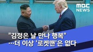 """""""김정은 날 만나 행복""""…더 이상"""