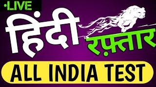हिंदी लाइव टेस्ट : Hindi Mock Tes | Hindi Live Mock Test