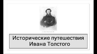 1. Исторические путешествия Ивана Толстого