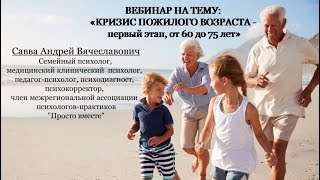 Вебинар Кризис Пожилого возраста 60 75 лет