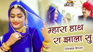 म्हारा हाथ रा झाला सूं | Mahare Hath Ra Jhala Su |Twinkle Vaishnav की आवाज में राजस्थानी गीत | PRG