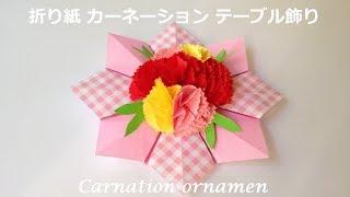 折り紙のカーネーション 立体の壁飾り、テーブル飾り、オーナメントの簡...