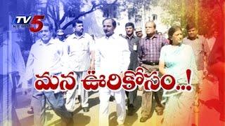 """Mana Ooru.. Mana Pranalika"" | KCR Orientation Classes To Officials : TV5 News"
