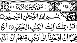 Surah Younus Full || Sheikh Shuraim With Arabic Text (HD)|سورة يونس|