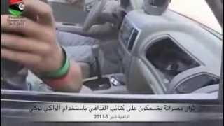 فضائح القذافي أشهر 10 فيديوات خلال ثورة 17 فبراير