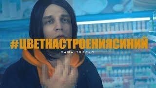 Филипп Киркоров - Цвет настроения синий (Пародия by Тилэкс)