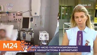 Смотреть видео Врачи рассказали о состоянии пострадавших в авиакатастрофе в Шереметьеве - Москва 24 онлайн