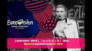 《歐洲歌唱大賽》Skeletons -Dihaj-(亞賽拜然)★★現場版★★|【Eurovision 2017】#Azerbaijan#LIVE Show