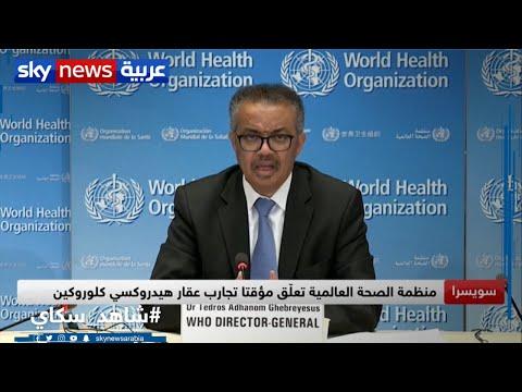 سويسرا منظمة الصحة العالمية تعلّق مؤقتا تجارب عقار هيدروكسي كلوروكين  - نشر قبل 17 ساعة