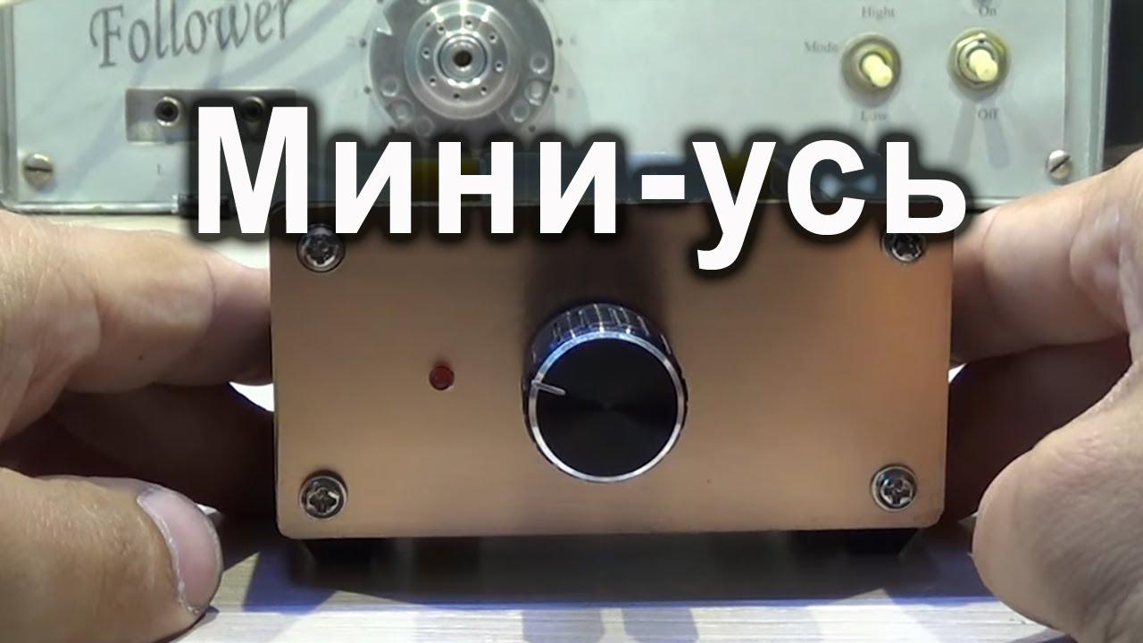 Усилитель ЛАНЗАР, будущий корпус для него! - YouTube