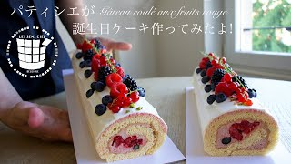✴︎パティシエが20名用の誕生日ケーキ作ってみたよ!✴︎How to make Gâteau roulé aux fruits rouges手土産シリーズ#02
