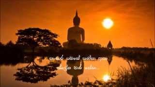 Sansara gamane - Amaradewa Thumbnail
