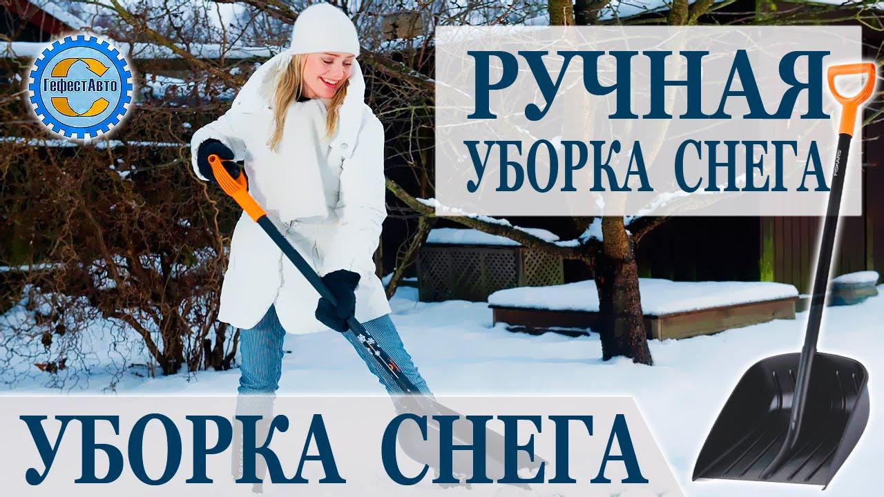 уборка снега вручную картинки прикольные время