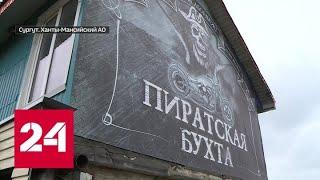 """Разгром """"Вольного братства"""":  разбой и жизнь по невыносимым законам - Россия 24"""