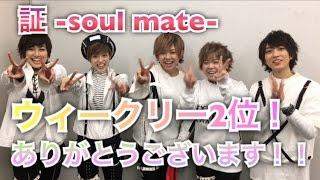 証-soul mate- 動画【風男塾】 |...