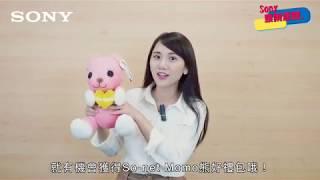 Sony娛樂速報 Episode#13