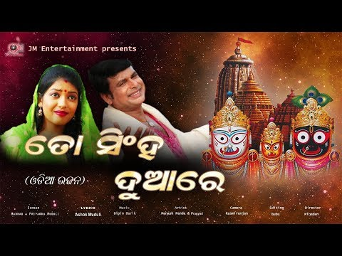 TO SINGHA DUARE | Jagannath Bhajan | Mp4 | Full HD