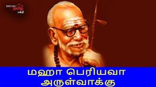 மஹா பெரியவா அருள்வாக்கு!! | Periyava |Maha Periyava | Britain Tamil Bhakthi