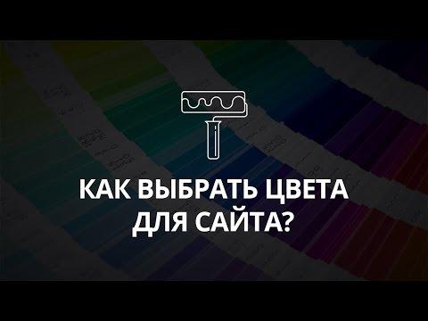 Как выбрать цвета для сайта?